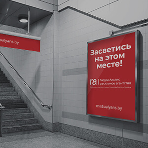 реклама на станциях и в переходах метро