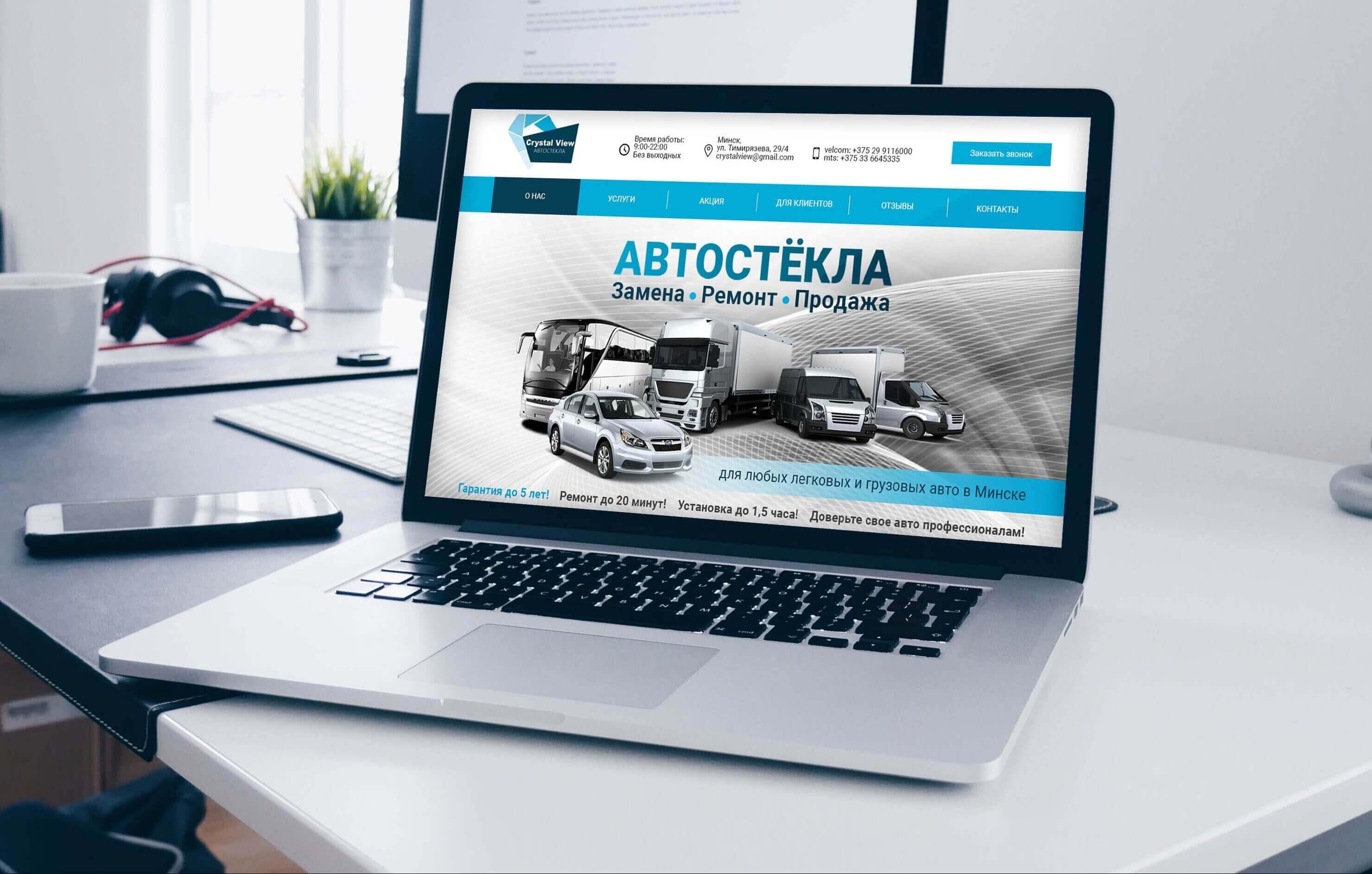 Cайт СТО по замене и ремонту автостекол crv.by. Дизайн. Разработка.