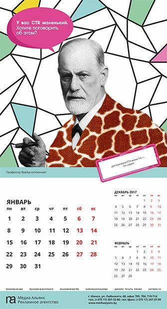 Фирменный календарь «Медиа Альянс» на 2018 г