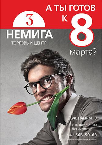 Дизайн плакатов для ТЦ Немига,3