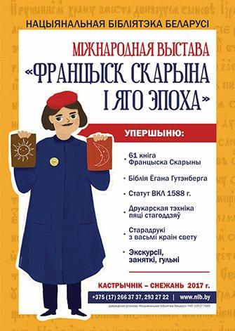 Листовки и плакаты в метро для Национальной библиотеки Беларуси