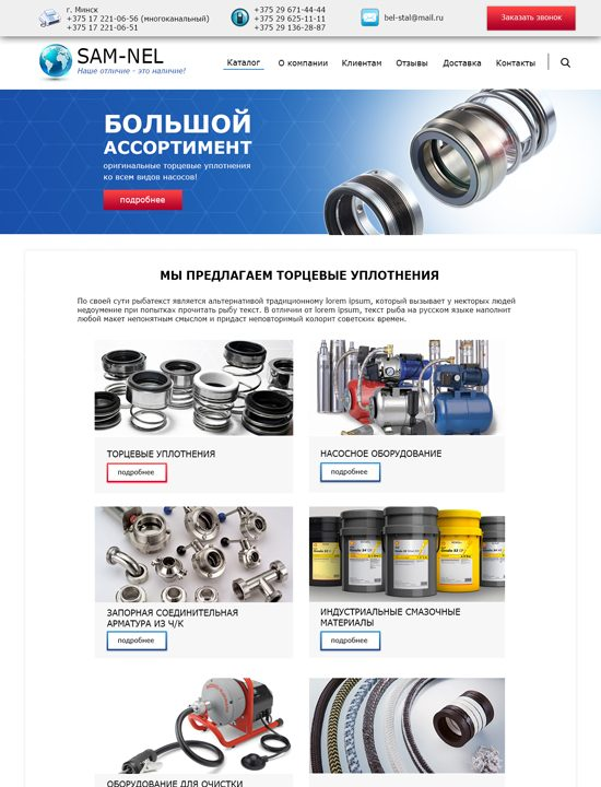 Разработка и дизайн сайта torcevik.by