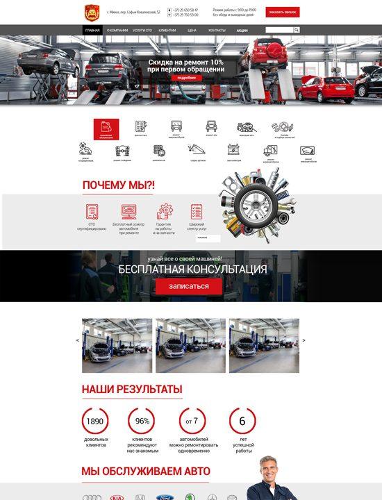 Разработка и дизайн сайта sto.by