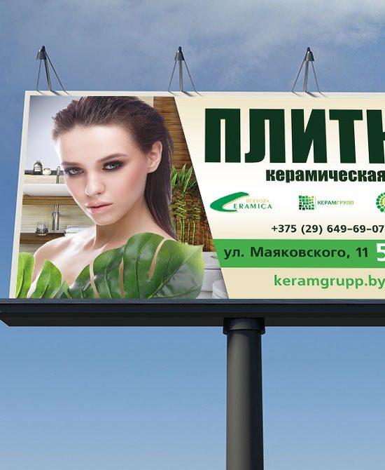 Дизайн рекламного плаката «Плитка Керамическая Keramgrupp.by»