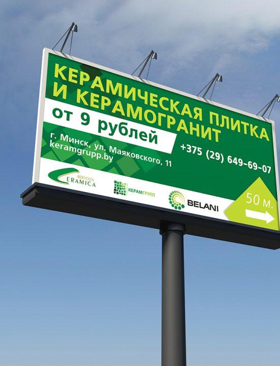 Дизайн рекламного плаката «Керамическая плитка и керамогранит Keramgrupp.by»