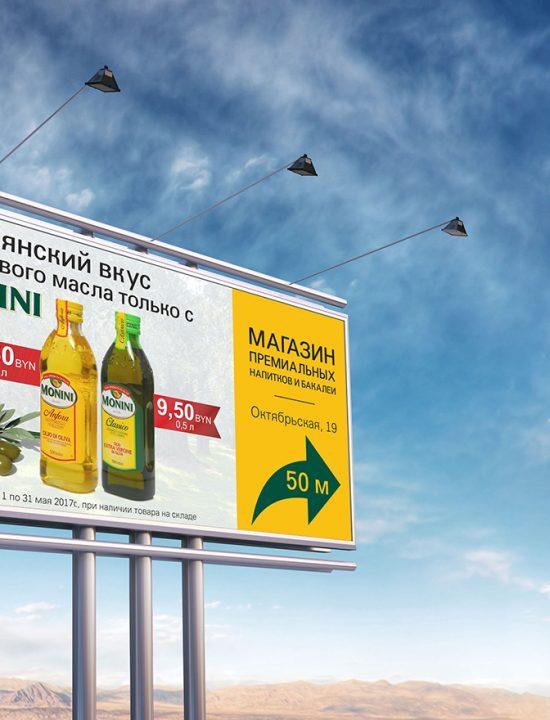 Дизайн рекламного плаката «Магазин премиальных напитков и бакалей»