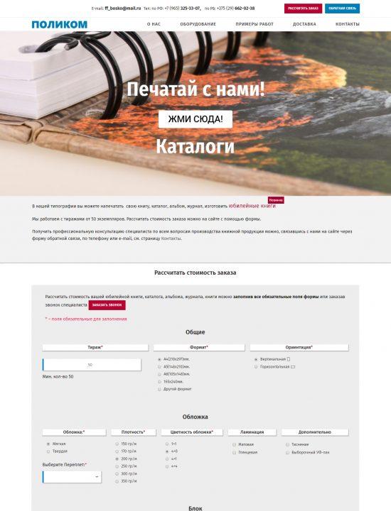 Разработка сайта поликом-рус.рф