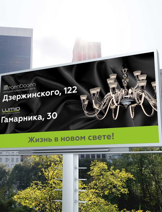Дизайн рекламного плаката «Салон светильников LUMIO»