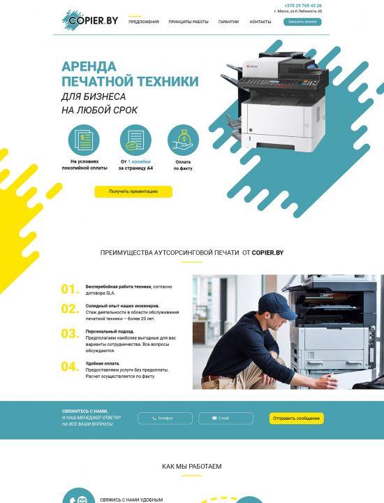 Разработка сайта kopier.by