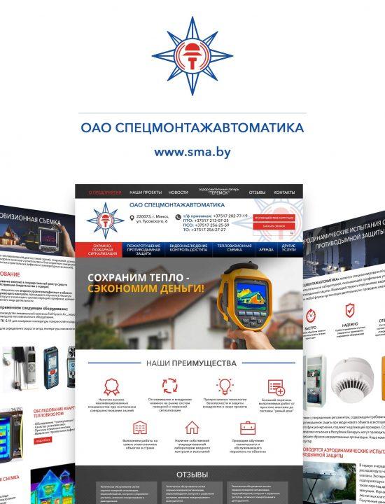 Сайт ОАО «СПЕЦМОНТАЖАВТОМАТИКА» sma.by. Дизайн. Разработка.