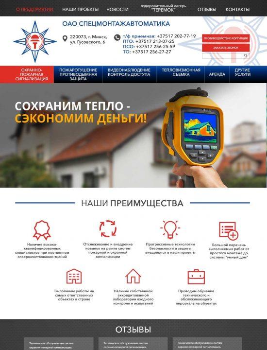 Разработка сайта sma.by