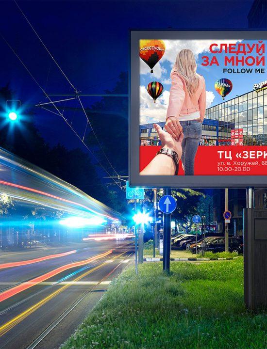 Дизайн рекламного плаката ТЦ «Зеркало»