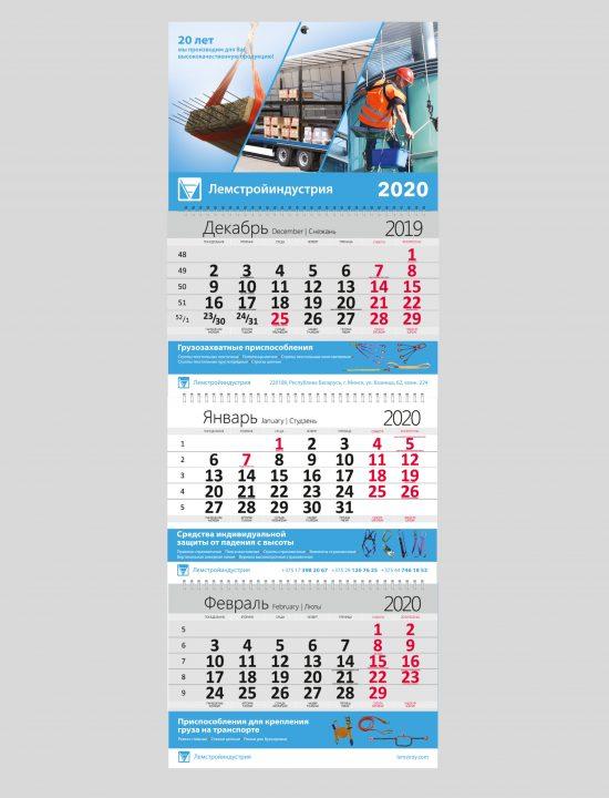 Квартальный календарь компании «Лемстройиндустрия». Дизайн. Печать.