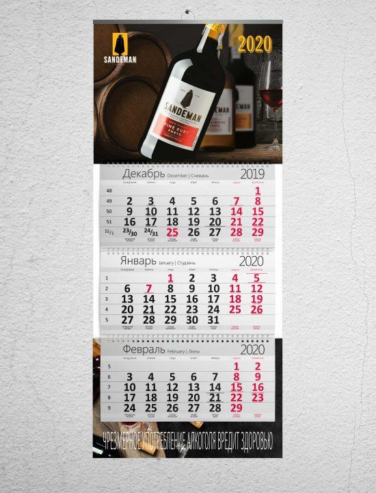 Календарь квартальный. Дизайн. Печать.