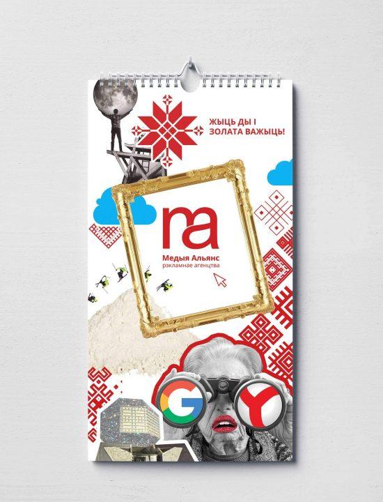 Перекидной календарь рекламного агентства «Медиа Альянс» 2020. Дизайн. Печать.