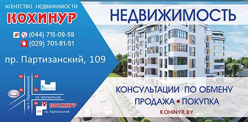 Плакат для размещения в переходе метро для агентства недвижимости «Кохинур». Дизайн. Размещение.