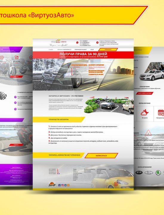 Сайт минской автошколы «ВиртуозАвто» virtuozavto.by. Дизайн. Разработка.