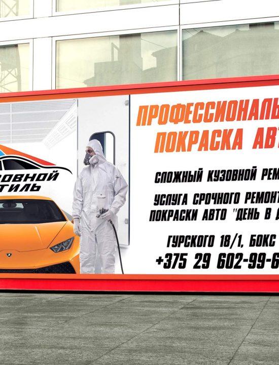 Баннер «Кузовной ремонт»