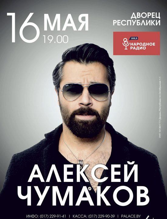 Дизайн плаката Алексея Чумакова