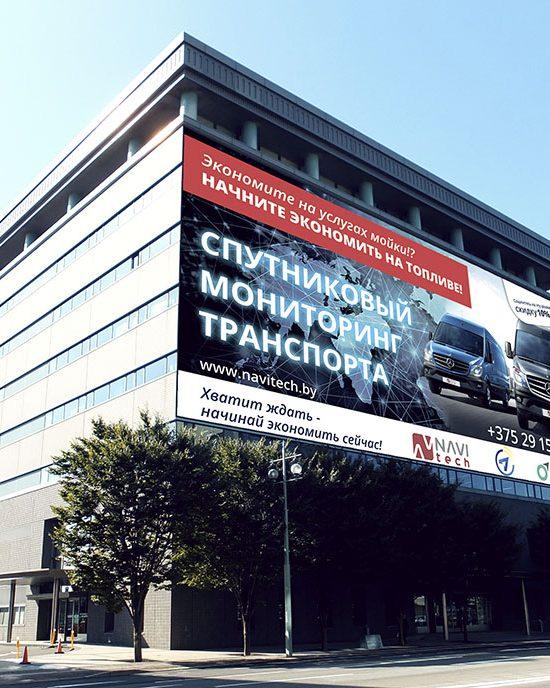 Наружная реклама Navitech
