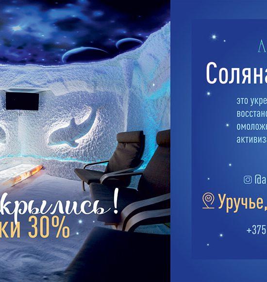 Рекламный плакат Соляная пещера