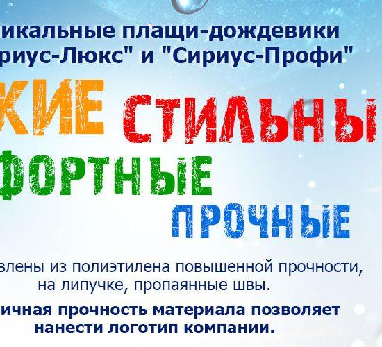 Баннер для сайта snabsiz.by