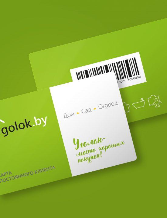 Дисконтные карты для магазина товаров для дома, сада и огорода ugolok.by