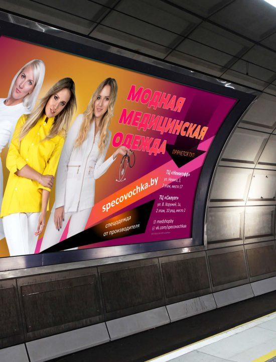 Реклама в метро магазина модной медицинской одежды. Дизайн. Печать. Размещение.