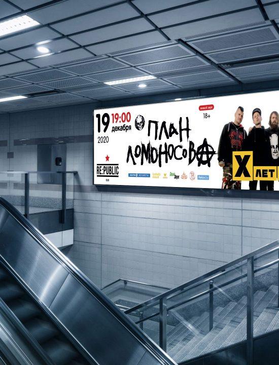 Реклама в метро концерта группы «План Ломоносова». Дизайн. Печать. Размещение.