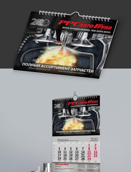 Квартальный календарь для компании «РРСавтогрупп». Дизайн. Печать.