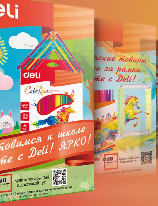 Листовки для ТМ «DELI». Дизайн. Печать.