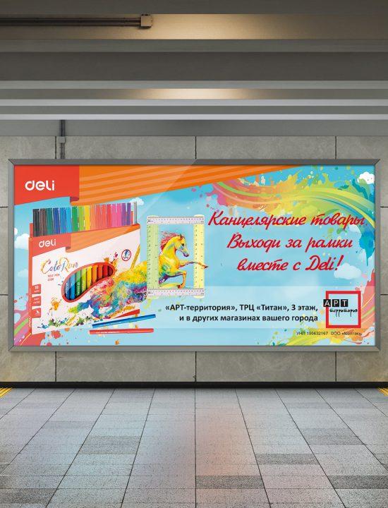 Реклама в метро ТМ «Deli». Дизайн. Печать. Размещение.