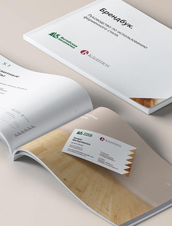 Брэндбук для компании «Витебская лесопилка». Дизайн. Печать.