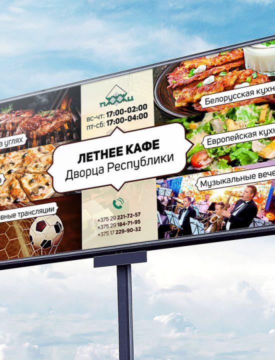 Наружная реклама для «Дворца республики». Борд. Дизайн. Печать. Размещение.