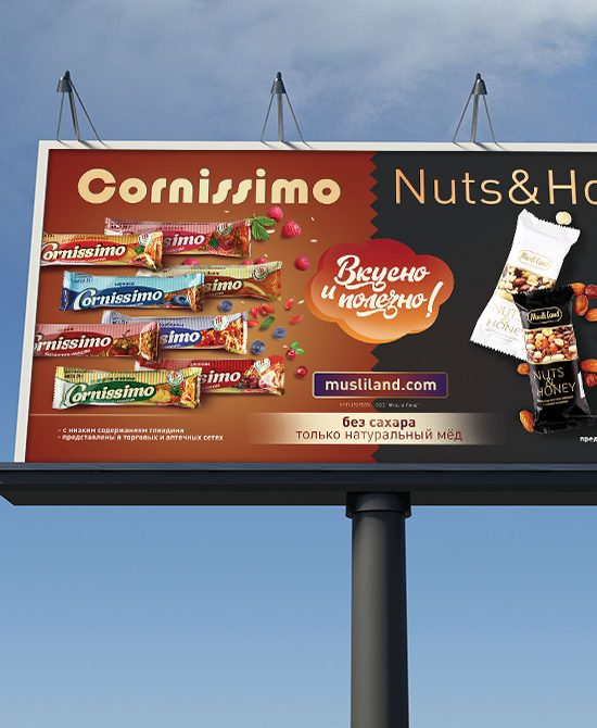 Наружная реклама для ТМ «Cornissimo» и ТМ «Nuts&Honey». Борд. Дизайн. Печать. Размещение.