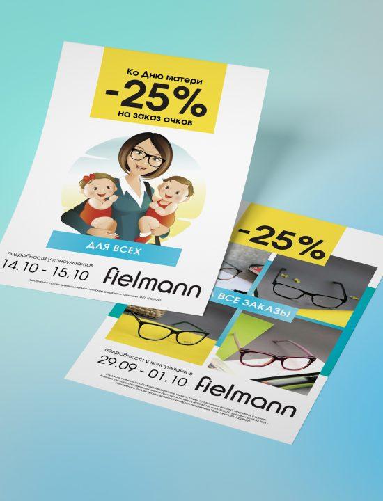 Листовка формата A5 для компании «Fielmann». Дизайн. Печать. Распространение.