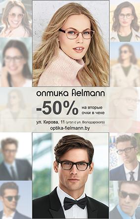 Интернет-баннер для компании «Fielmann». Дизайн. Размещение.