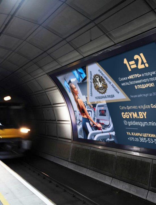 Реклама в метро для сети фитнес-клубов «Goldie's Gym». Дизайн. Печать. Размещение.