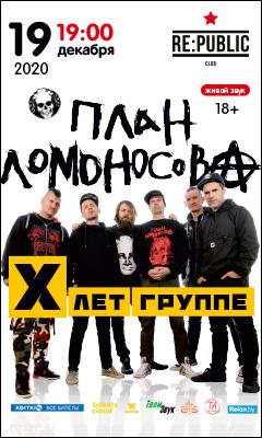 Интернет-баннер для рекламы концерта группы «План Ломоносова». Дизайн. Размещение.