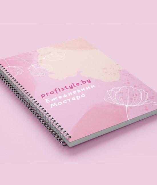 Ежедневник для profistyle.by. Дизайн. Печать.