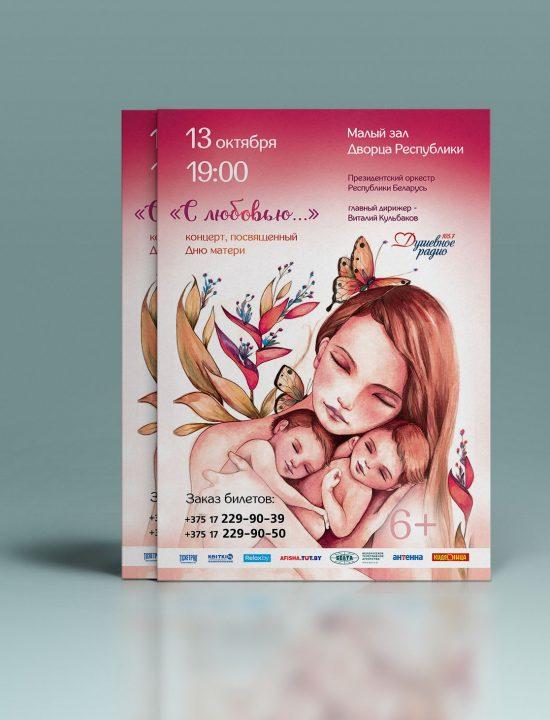 Флаер для рекламы концерта ко Дню матери «С любовью…». Дизайн. Печать.