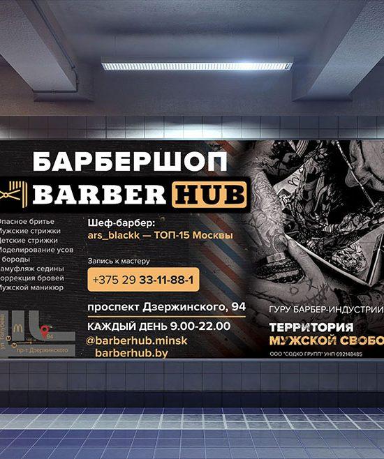 Реклама в метро барбершопа «BARBER HUB». Дизайн. Печать. Размещение.
