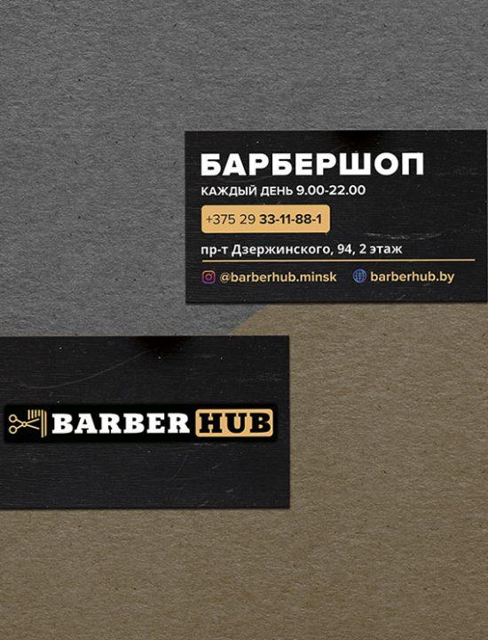 Визитка для барбершопа «BARBER HUB». Дизайн. Печать.