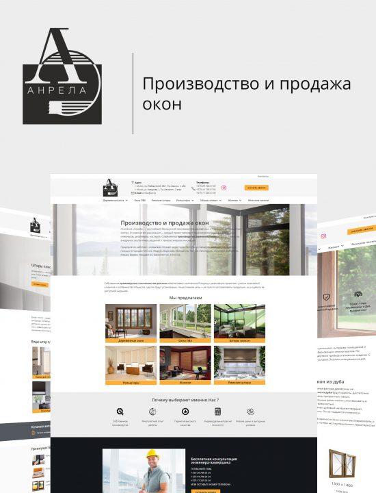 Сайт компания «Анрела» — крупнейшего белорусского производителя деревянных и ПВХ-окон, светозащитных систем anrela.by. Дизайн. Разработка.